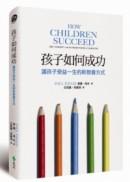 孩子如何成功:讓孩子受益一生的新教養方式