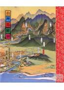 台灣鳥瞰圖:一九三○年代台灣地誌繪集(5版1刷)