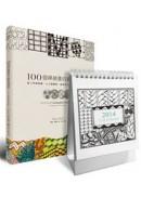 100個禪繞畫的創意練習(書+年曆組合)