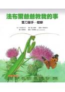 雙刀獵手:螳螂:法布爾爺爺教我的事