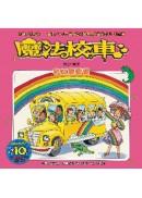 魔法校車:彩虹變變變:顏色的祕密