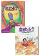 魔數小子4-5套書(共2冊,搭配九年一貫課程)