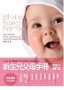 新生兒父母手冊-0 ~ 12個月寶寶的學習發展與健康照顧(全新增訂版)