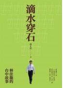 滴水穿石:林佳龍的台中故事