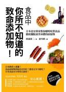 食品中你所不知道的致命添加物!:日本食安專家教你聰明吃對食品,徹底擺脫毒害身體的添加物