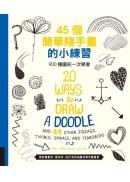 45個簡單隨手畫的小練習:900種圖形一次學會