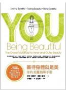 善待身體就是美:你的美麗指導手冊