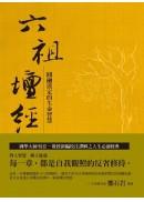 六祖壇經新繹:圓融淡定的生命智慧