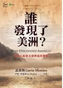 誰發現了美洲?:美洲人起源未被傳述的歷史