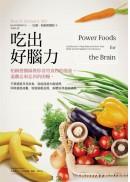 吃出好腦力:柏納德醫師教你善用食物的能量,遠離忘東忘西的困擾