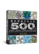 最新禪繞作品大全:500幅全球最新、啟發創意、充滿設計感的禪繞作品範例