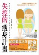 失控的瘦身計畫:揮別飲食障礙,重新找回身體與食物的美好關係