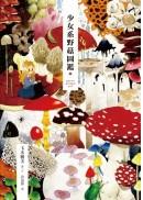 少女系野菇圖鑑 1