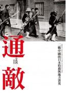 通敵:二戰中國的日本特務與地方菁英