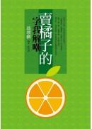賣橘子的字我解嘲:馮翊綱劇本.極短篇