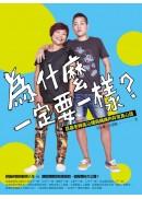 為什麼一定要一樣?:昆蟲老師吳沁婕與媽媽的非常真心話