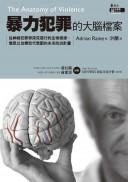 暴力犯罪的大腦檔案:從神經犯罪學探究惡行的生物根源,慎思以治療取代懲罰的未來防治計畫