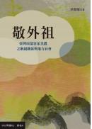 敬外祖:臺灣南部客家美濃之姻親關係與地方社會