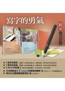 寫字的勇氣 限量微笑套組:《寫字的勇氣》+《寫字的浪漫》+《iWrite手記書》+珠友文化鋼筆書寫專用紙+日本原裝PILOT百樂微笑鋼筆