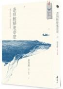 座頭鯨赫連麼麼(小說x繪本)