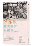 好嘉教:臺灣教育心視界