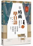 跟著時雨學日語:輕鬆掌握N4~N3初階常用日文文法,培養語感、突破自學瓶頸、課外補充都適用!