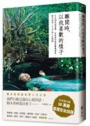 離開時,以我喜歡的樣子(獨家賽璐珞書衣加贈箴言紙膠帶):日本個性派俳優,是枝裕和電影靈魂演員,樹木希林120則人生語錄