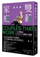 雙薪家庭進化論:打造神隊友,成就彼此的愛情與事業