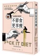 不節食的美好生活提案:直覺飲食再升級!打破節食的惡性循環,吃出身心平衡的健康體態