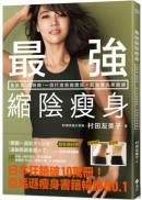 最強縮陰瘦身:免節食、隨時做,一招打造易瘦體質+超激瘦完美曲線