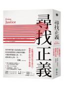 尋找正義:一位聯邦檢察官的首度告白,顛覆你心中的公平和真相