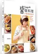 Joyce醬做料理:小廚娘偷吃步,學會鹽麴醬、咖哩醬、白醬、紅醬、義式肉醬,365天不重複的幸福口感