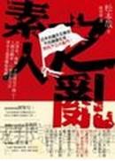 素人之亂:日本抗議天王寫給22K崩世代的生存祕笈!