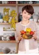 阿嬌尚青:醃腸阿公教我的台南手路菜(內附八道QRCord影片)