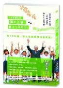 百歲醫師教你:笑著活著,就是100分!日本國寶級名醫日野原重明的11堂人生哲學課