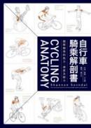 自行車騎乘解剖書:圖解騎乘的肌力、速度及耐力