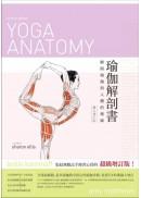 瑜伽解剖書:解開瑜珈與人體的奧祕(擴大增訂版)