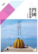 四國,海島漫遊(全新增修版)