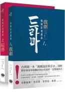 韓國影視講義:戲劇╳綜藝(兩冊套書)