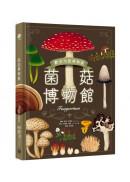 菌菇博物館【台灣獨家封面版】