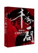 千年一問CHEN UEN:鄭問紀錄片(全書)
