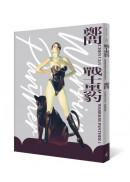 戰士黑豹(典藏復刻版):WARRIOR PANTHER 1