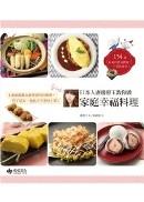 日本人妻邊惠玉教你做家庭幸福料理154道:1800萬網友最想要的料理書