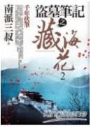 盜墓筆記之藏海花2:千年伏筆