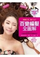 韓國超人氣魔髮小公主 百變編髮全圖解 (隨書附贈:史上最強!韓系編髮造型DVD)