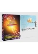 轉念的力量 (2冊套書 正負的法則+你的人生有多重?)