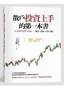 散戶投資上手的第一本書:45個投資必勝全攻略:觀念、技術、心理、操作