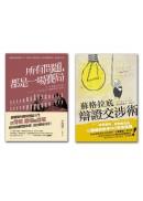 解決問題最簡單的方法〈2冊套書 所有問題都是一場賽局+蘇格拉底辯證交涉術〉