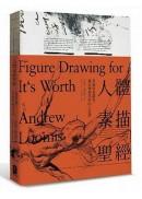 人體素描聖經:素描就是觀看,畫出傳神寫照的12堂課