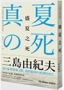 盛夏之死:失序美學的極致書寫,三島由紀夫自選短篇集